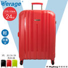 Verage 維麗杰 行李箱 24吋 玫瑰紅 糖果箱系列硬殼旅行箱 379-1624-02 MyBag得意時袋