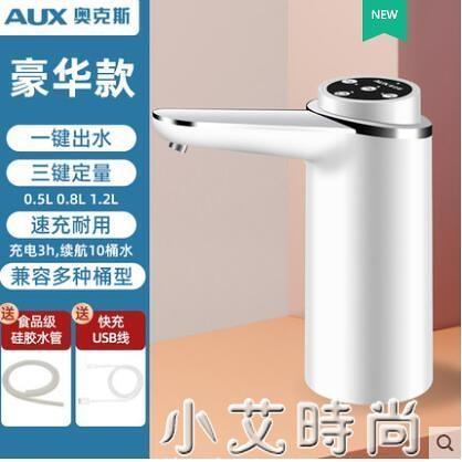 奧克斯229桶裝水抽水器自動電動飲水機出水礦泉水壓水器家用神器 小艾新品