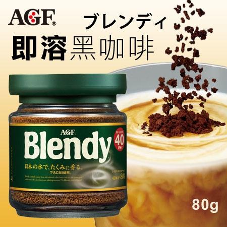 日本 AGF Blendy 即溶黑咖啡 80g 即溶 黑咖啡 咖啡 黑咖啡粉 咖啡粉 沖泡 沖泡飲品