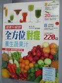 【書寶二手書T1/養生_ZIC】全方位對症養生蔬果汁_曲孝禮