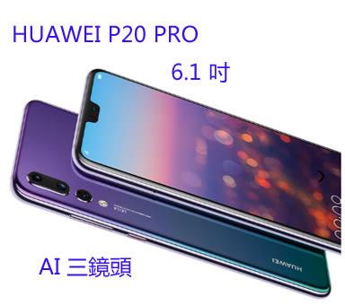 華為 HUAWEI P20 Pro 6.1 吋 128GB 4G + 4G 雙卡雙待 徠卡三鏡頭 IP67 防水防塵 【3G3G手機網】