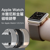 Apple Watch 4 3 2 1 磁吸 錶帶 米蘭尼斯 金屬 精鋼 不鏽鋼 錶帶 通用38 40 42 44 mm