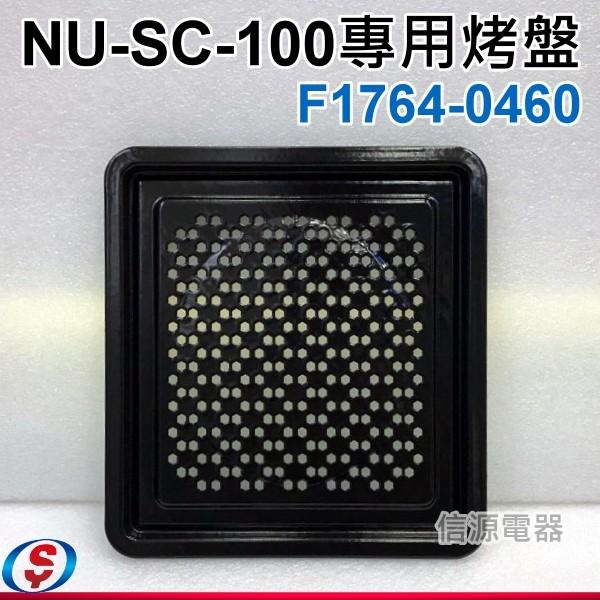 【信源】【Panasonic蒸氣烘烤爐NU-SC100專用烤盤】F1764-0460