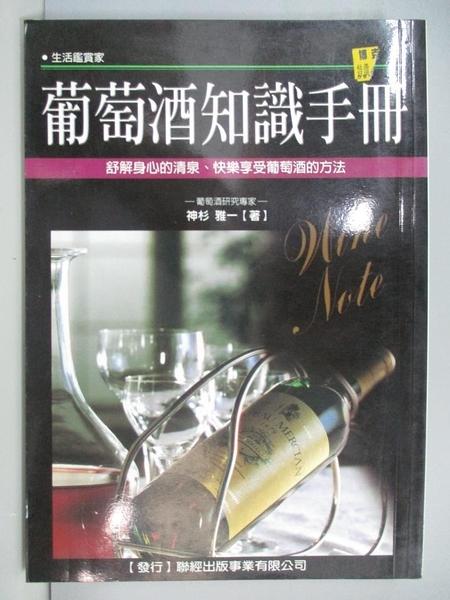 【書寶二手書T7/收藏_ANI】葡萄酒知識手冊 WINE NOTE_神杉雅一