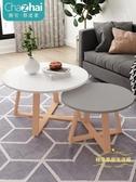 茶几 簡約現代北歐茶幾客廳家用小戶型創意迷你實木圓形小茶幾沙發邊桌【快速出貨八五折】jy