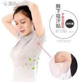 日本夏季腋下吸汗貼無痕超薄透氣防汗衣神器男女士腋下吸汗衣貼 繽紛創意家居