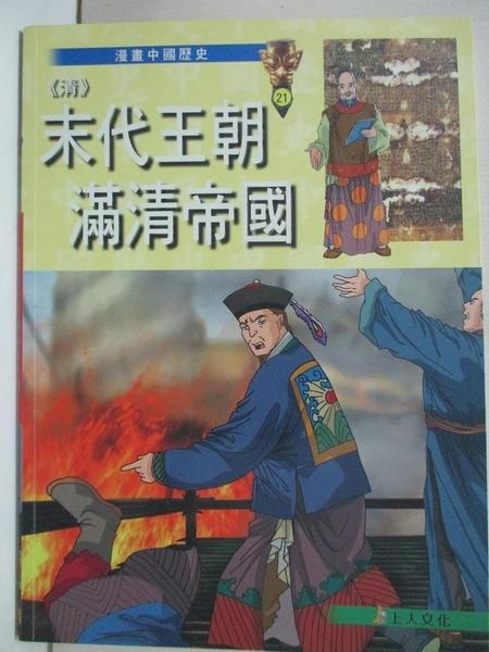 【書寶二手書T6/漫畫書_DIP】清 末代王朝滿清帝國_潘志輝