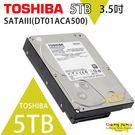 高雄/台南/屏東監視器 TOSHIBA 5TB 3.5吋 SATAIII 硬碟 7200轉(DT01ACA500)監控系統硬碟