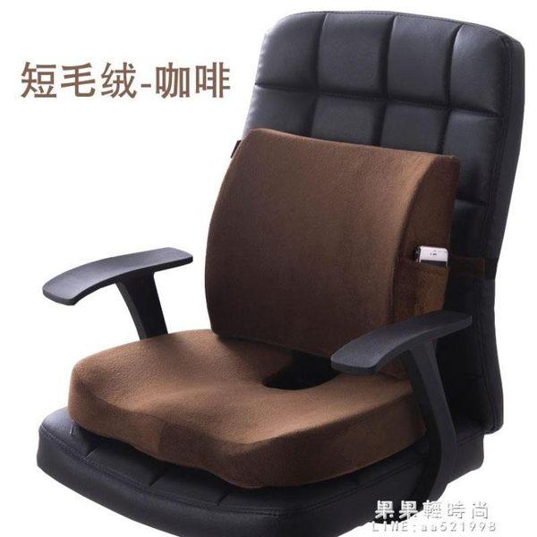 靠墊 辦公室 腰靠椅子美臀坐墊一套 靠背屁股墊汽車座椅腰枕腰墊【果果新品】
