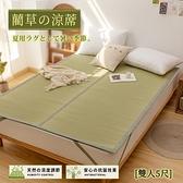【BELLE VIE】日式純天然藺草蓆透氣涼墊-雙人150x188cm