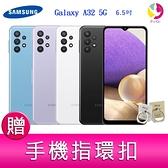 分期0利率 三星 SAMSUNG Galaxy A32 5G (6G/128G) 6.5 吋 豆豆機 四主鏡頭 智慧手機 贈『手機指環扣 *1』