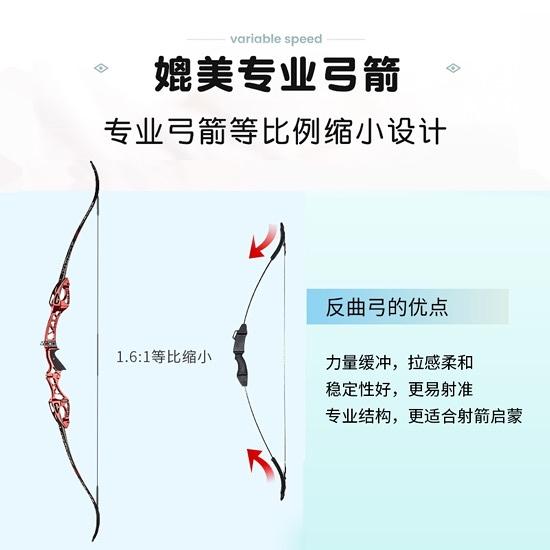 兒童弓箭射擊運動反曲弓