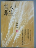 【書寶二手書T5/歷史_NAF】人生哲思錄:人性觀察_周國平