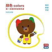 顏色colors第一本觸感學習顏色書