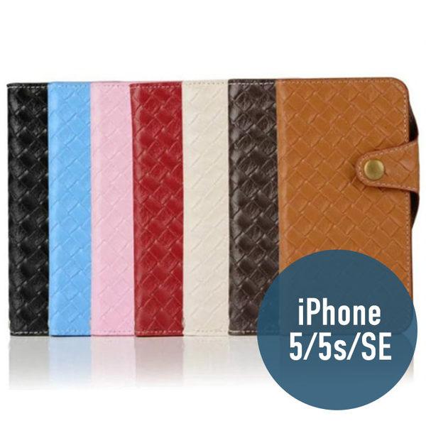 iPhone SE / 5 / 5S 編織紋 三角扣 皮套 側翻皮套 支架 插卡 保護套 手機套 手機殼 殼