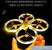 遙控玩具-抖音智慧手勢感應無人機手錶飛機玩具遙控兒童ufo小學生飛行器男【618優惠】