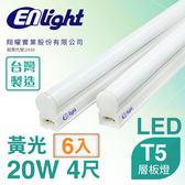 【Enlight】T5 4尺20W-LED層板燈6入 (黃光3000K)