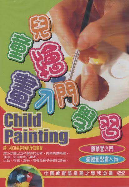 兒童繪畫入門學習 DVD 免運費 (音樂影片購)