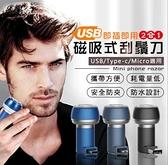 現貨  【超迷你】磁吸式二合一手機刮鬍刀  USB強勁渦輪刮鬍刀