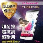 Moxbii LG Optimus G3 太空盾 Plus 9H 抗衝擊 抗刮 疏油疏水 螢幕保護貼