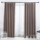 【訂製】客製化 窗簾 摩卡可可 寬45~...