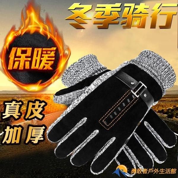皮手套男士冬季機車防寒保暖手套【勇敢者戶外】