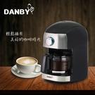 *丹比DANBY 全自動磨豆咖啡機DB-403CM-生活工場