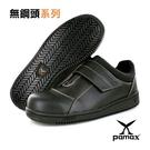 PAMAX 帕瑪斯【超彈力氣墊高抓地力鞋...
