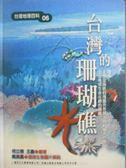 【書寶二手書T9/科學_NAW】台灣的珊瑚礁_何立德,王鑫,戴昌鳳