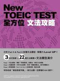 (二手書)New TOEIC TEST全方位文法攻略