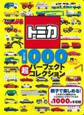 TOMICA玩具車收藏圖鑑1000款