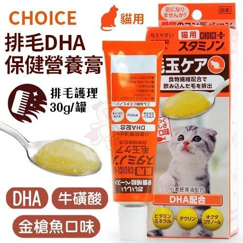 『寵喵樂旗艦店』日本CHOICE《排毛DHA保健營養膏》30g/條 貓用健康食品