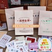 100張手賬貼紙裝飾小圖案 手機殼卡片學習勵志國潮文字貼畫【樂淘淘】