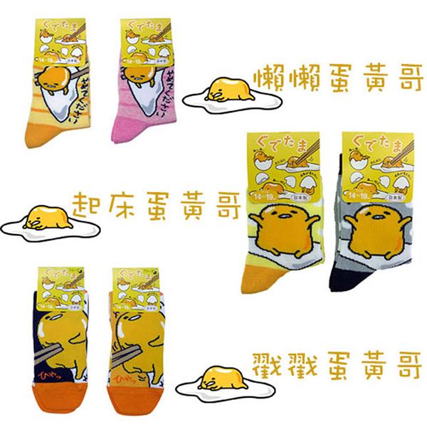 【nonno】日本製三麗鷗童襪(蛋黃哥款隨機出貨)3雙/組
