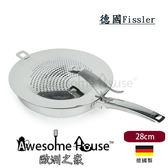 德國 Fissler 不銹鋼 酥脆鍋 平煎鍋 蜂巢底 28cm 含擋油蓋 ( 兩件組 ) Crispy Pfannen系列