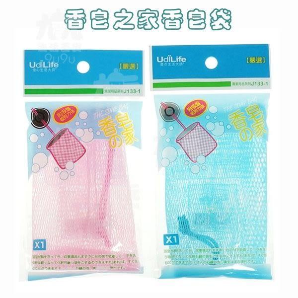 【九元生活百貨】香皂之家香皂袋 香皂收納袋
