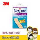【3M】Nexcare 彈力繃 20入/盒 OK繃/彈性透氣/保護傷口
