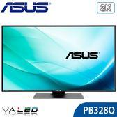 【免運費-限量】ASUS 華碩 PB328Q 32型 2K VA 專業螢幕 薄邊框 廣視角 可旋轉 內建喇叭 三年保固
