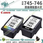 CANON PG-745+CL-746 1黑+1彩 不分售 原廠裸裝墨水匣