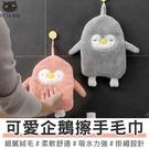 可掛式珊瑚絨吸水毛巾 可愛企鵝擦手巾 吸水擦手毛巾【Z201016】