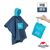 Naturehike 戶外旅行拼色 摺疊收納雨衣 標準款 深藍