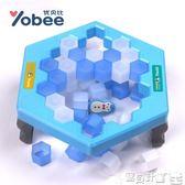 趣味桌遊拯救企鵝桌游敲打冰塊積木兒童桌面游戲破冰親子抖音互動益智玩具igo 寶貝計畫