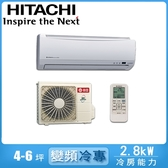【HITACHI日立】4-6坪變頻冷專分離式冷氣RAC-28SK1/RAS-28SK1