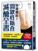 快速瘦肚!間歇性斷食減醣全書:減醣權威醫師實證,一週瘦3公斤,速...【城邦讀書花園】