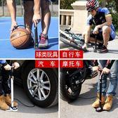 高壓打氣筒自行車迷你便攜家用山地車汽車電動車摩托籃球 全館免運
