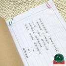 《聲律啟蒙》 硬筆書法字帖 楷體繁體練字...