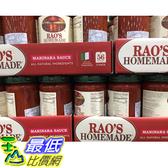 [COSCO代購] C1234826 RAO S MARINARA SAUCE 番茄義大利麵醬 每罐790公克X2罐