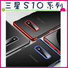 三星 S10 s10e S10+ 新款 流光電鍍邊手機套 TPU背蓋 透明保護殼 全包邊手機殼 矽膠保護套 軟殼