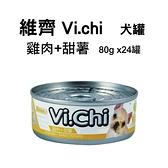 維齊-犬罐-雞肉+甜薯80g*24罐-箱購