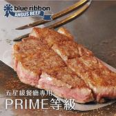 【優惠組】美國PRIME藍絲帶霜降牛排~大份量12包組(240公克/2片)